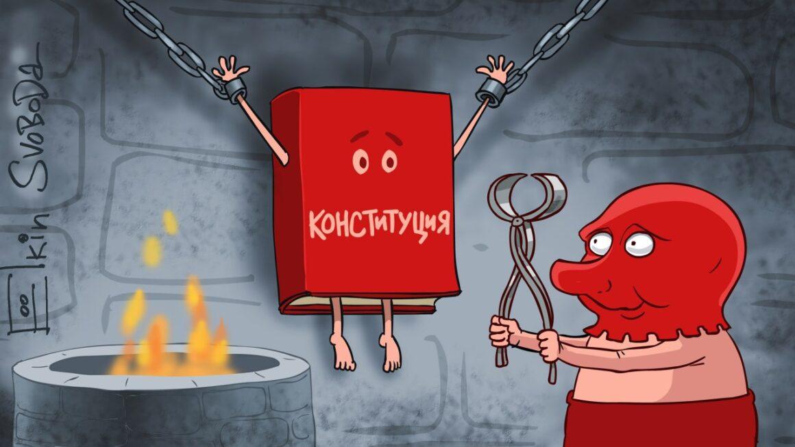 ай-Конституция.ру 2020